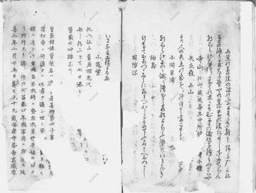 土佐国道之記(土佐山内宝物資料館所蔵/矢立森・上山))