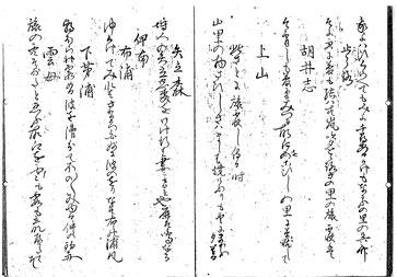 この写本は、広谷系写本