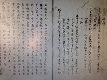 土佐国道之記(土佐山内宝物資料館所蔵)
