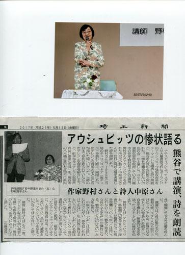 2017年4月16日 熊谷市での講演会を伝える新聞記事