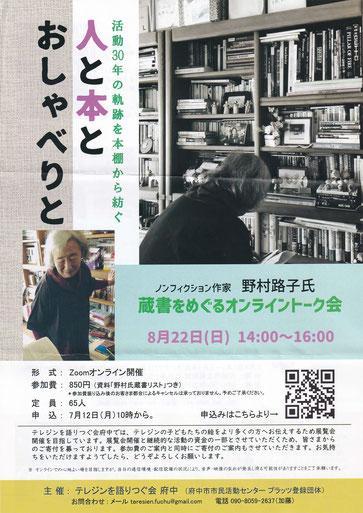 人と本とおしゃべりと ~蔵書をめぐるオンライントーク会~