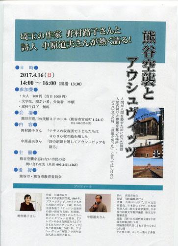 2017年4月16日 熊谷市での講演会チラシ