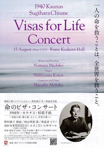 朗読と歌とピアノによる「命のビザ・コンサート」