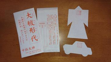 十社大神の夏越の大祓の形代(人形と車形)