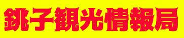 銚子観光情報局