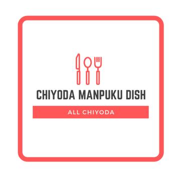 千代田区 満腹 ディッシュ DISH 飲食店 支援 千代田 応援