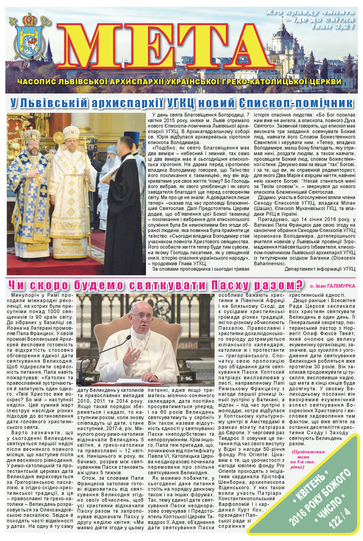 Титульна сторінка Мета № 122/4 – квітень 2016 року Божого