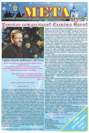 Титульна сторінка газети Мета № 139/1 – січень 2018 року Божого