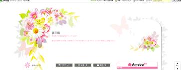 徳宣閣AMEBAブログ