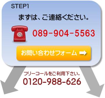 お問合せ:0120-988-626「しゃむろっく」