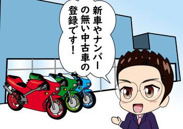 バイク_新規届出・新規登録_熊本_石原大輔行政書士事務所