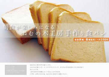 ねむの木工房手作り食パン