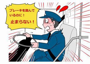 神戸市バスの踏み間違え事故