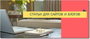 Статьи для сайтов и блогов