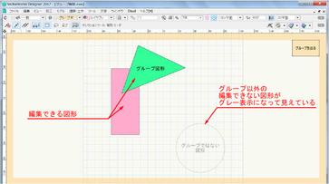 Vectorworksグループ図形編集中 他の図形をグレイ表示について