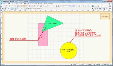 Vectorworksグループ図形編集中 他の図形を表示について