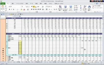ライフプランシミュレーションソフト 入力内容4