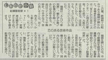 2019.10.21 読売新聞(夕刊)掲載