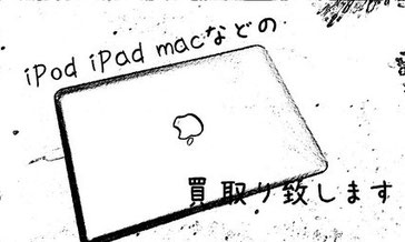 iPad、iPhone、Mac買取