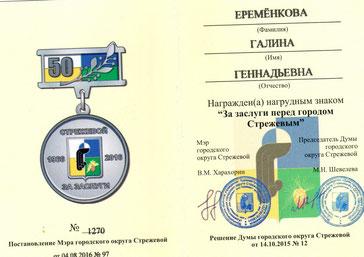 За заслуги перед городом Стрежевым -2016 г.