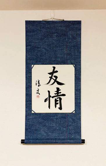 custom order japanese calligraphy kanji