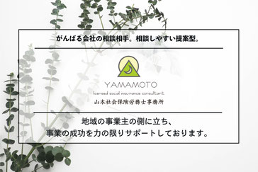 山本社会保険労務士事務所ホームページ