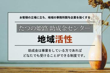 たつの姫路助成金センターホームページ