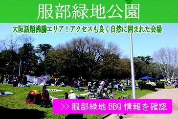 服部緑地公園BBQ情報