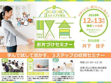 日本収納検定協会 収検 整理収納 片づけ 年末