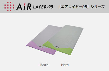 AiRLAYER98 東京西川 加須市 埼玉県 ホームファッションしまばやし
