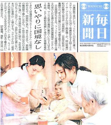 介護施設での外国人介護士の活躍ぶりが紹介(毎日新聞)