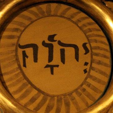 Tétragramme YHWH avec les voyelles-points de Adonaï à l'université de Wittenberg