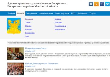 Администрация городского поселения Воскресенск Воскресенского района Московской области