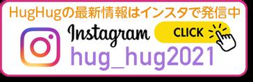 hug_hug2021