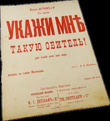 Укажи мне такую обитель..., песня революции 1905 года, нотная обложка, фото