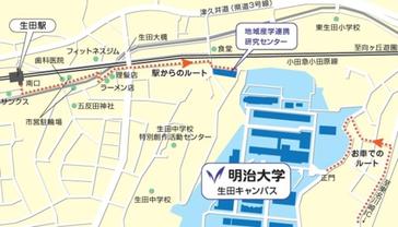 【アクセス】小田急線生田駅より徒歩7分