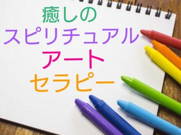 スピリチュアルアートセラピーの富永麻沙呼