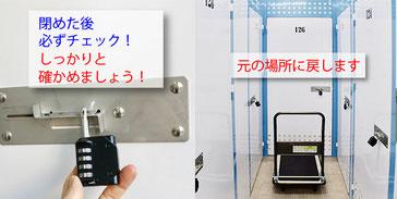 レンタル収納/トランクルーム「エクストラボックス大谷口」のお部屋使用後の注意