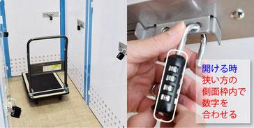 レンタル収納/トランクルーム「エクストラボックス大谷口」の台車とダイヤル錠の使い方