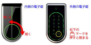 レンタル収納/トランクルーム「エクストラボックス大谷口」退出時の内側/外側の電子錠の使い方