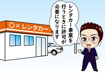 レンタカー事業の許可_熊本_石原大輔行政書士事務所