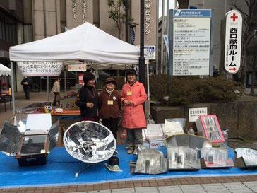 市民活動フェアでソーラークッカー展示