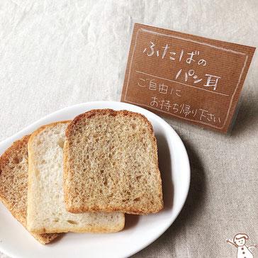 ふたばのパン耳