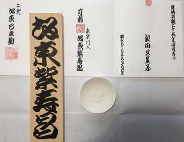 お免状と看板とお盃に使った坂東の家紋入り盃