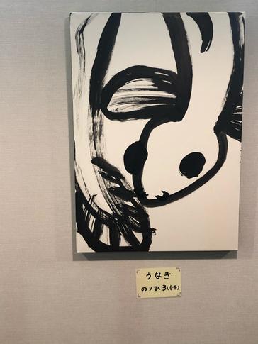 息子が描いたうなぎの絵です。治療院の待合室に飾ってあります。
