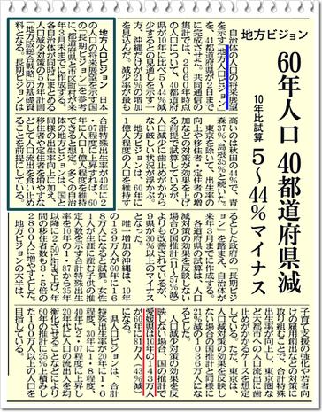 愛媛新聞 2015.12.3 掲載記事より抜粋!