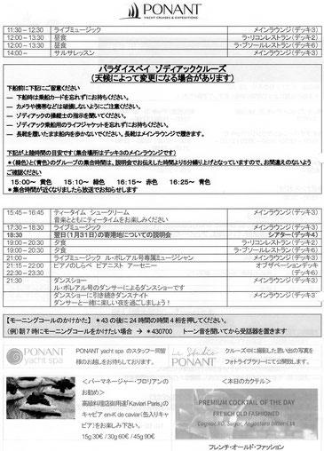 ボレアル号船内新聞 1月30日号②