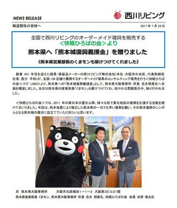 熊本復興支援 西川リビング FIT LABOより義援金を贈りました。 / SLEEP CUBE WATAYA