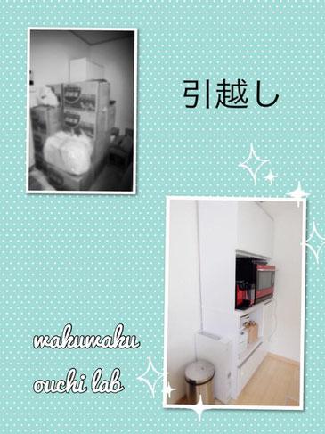 ◆引っ越し