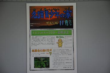 かわら版11月号 表紙(案)
